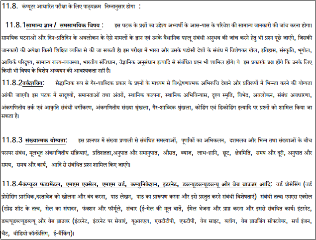 Delhi Police Constable Syllabus in Hindi 2020 Pdf Download @ ssc.nic.in