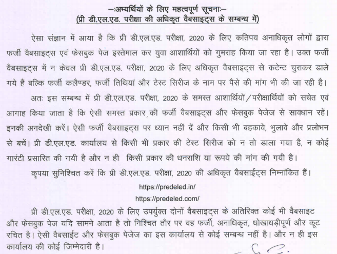 Rajasthan BSTC Admit Card 2020
