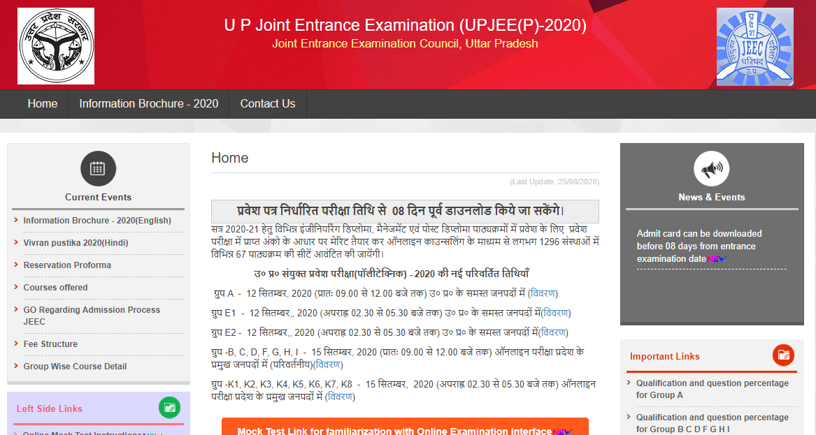 jeecup.nic.in Admit Card 2020 Download