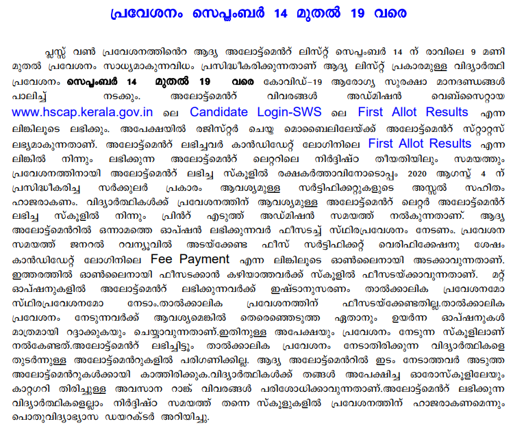 hscap.kerala.gov.in First Allotment 2020