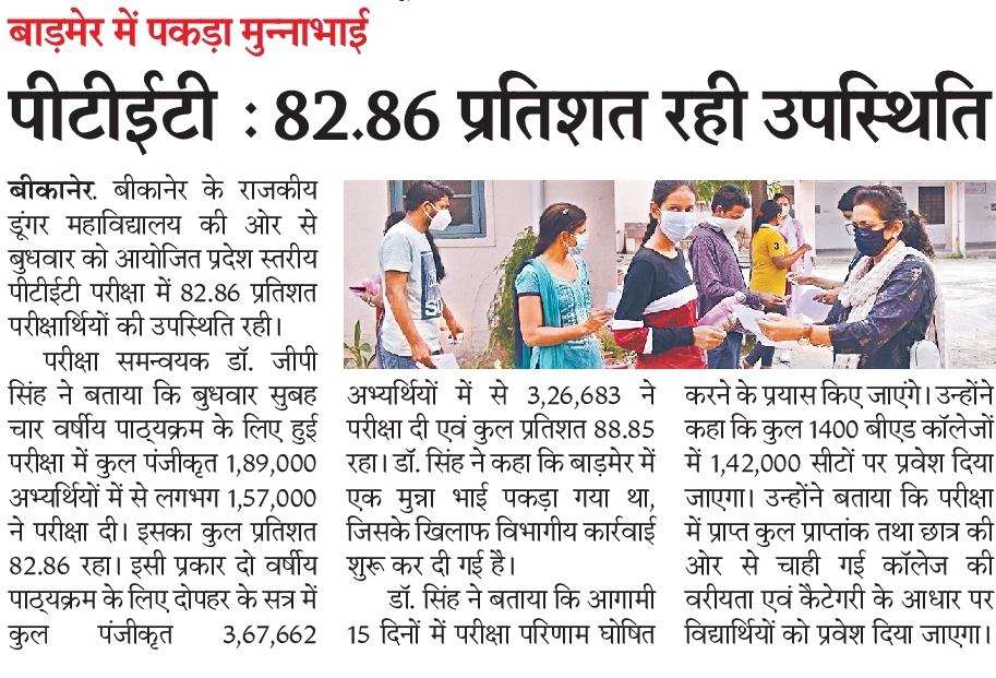 Rajasthan PTET Result 2020 Date
