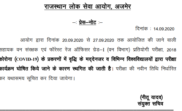 RPSC ACF Admit Card 2020