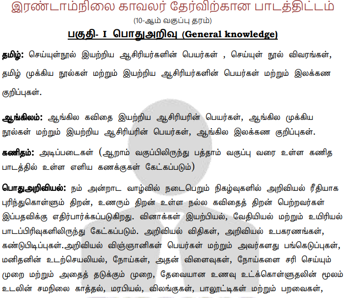 TNUSRB Constable Syllabus 2020