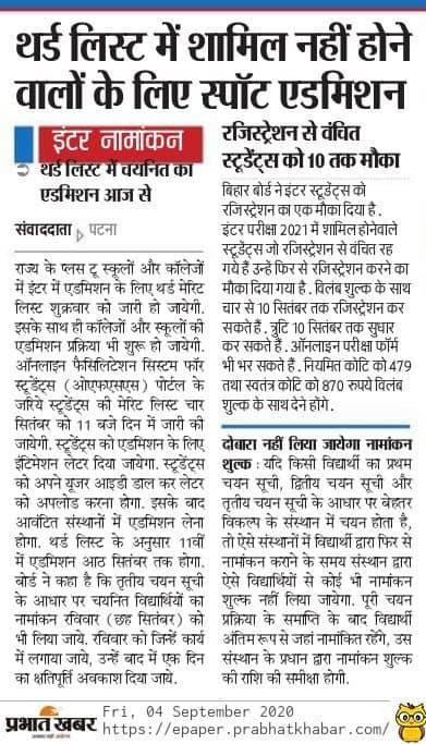 OFSS Bihar 3rd Merit List 2020