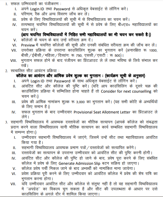 Bihar B.Ed CET Counselling Date 2020