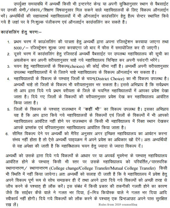 Rajasthan PTET Counselling Date 2020