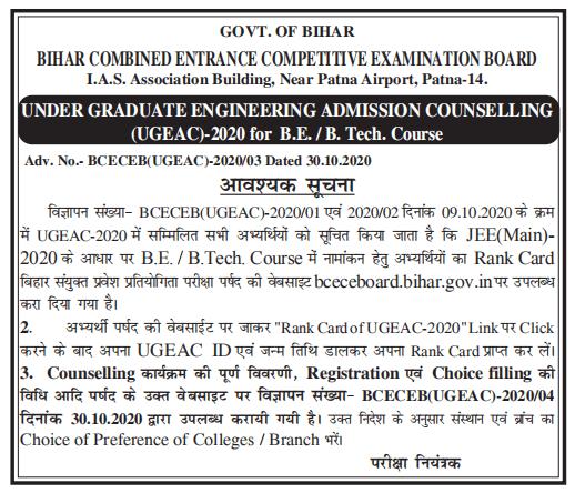 Bihar UGEAC Merit List 2020