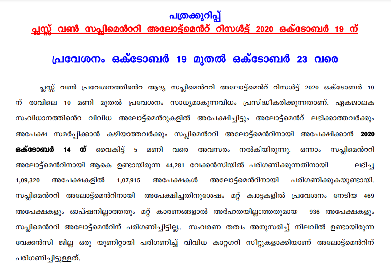 HSCAP Kerala Plus One Supplementary Allotment