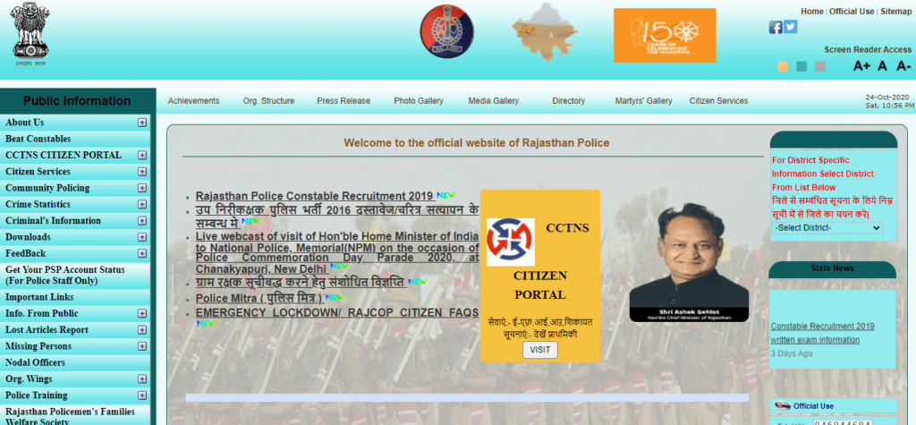 Rajasthan Police Constable Exam Centre List 2020