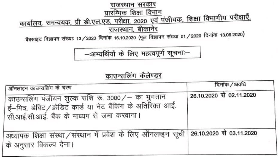 rajasthan bstc counselling 2020 date जारी 1st round online