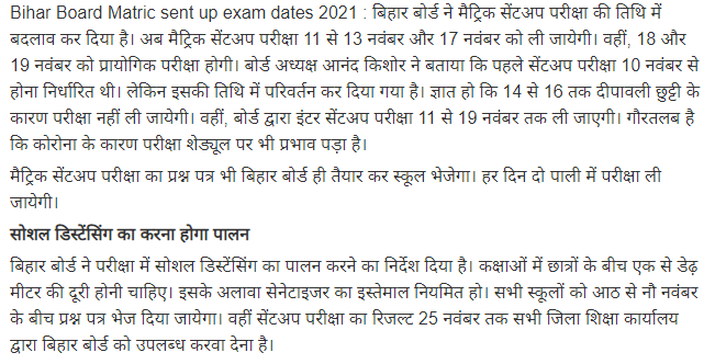 Bihar Board 10th Sent up Exam date