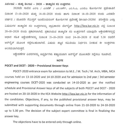 Karnataka DCET Results 2020