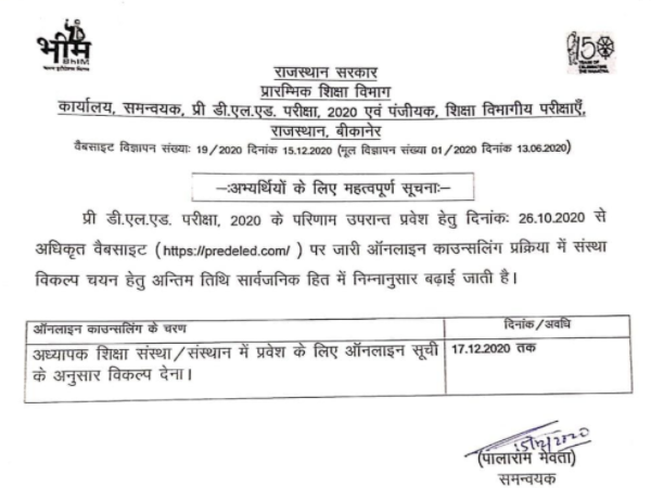 Rajasthan BSTC 1st Seat Allotment 2020 predeled.com Counselling Results