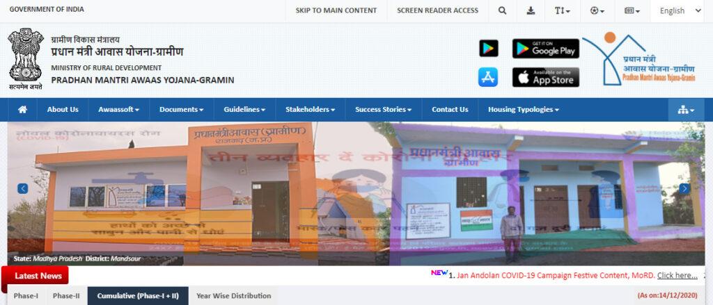 PMAYG 2021 Pradhan Mantri Gramin Awaas Yojana