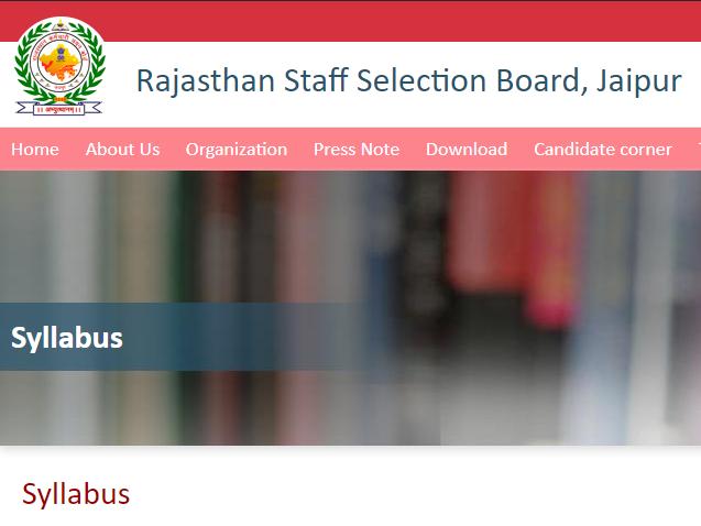 RSMSSB Patwari Syllabus 2021 PDF In Hindi English