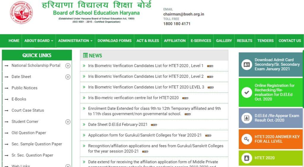 Haryana HTET Result Date 2021