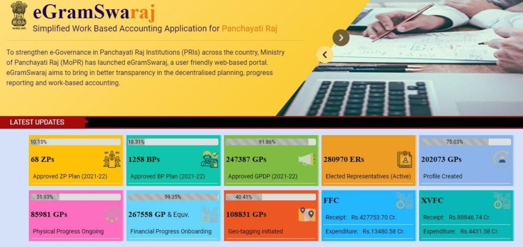 E-Gram Swaraj Portal 2021
