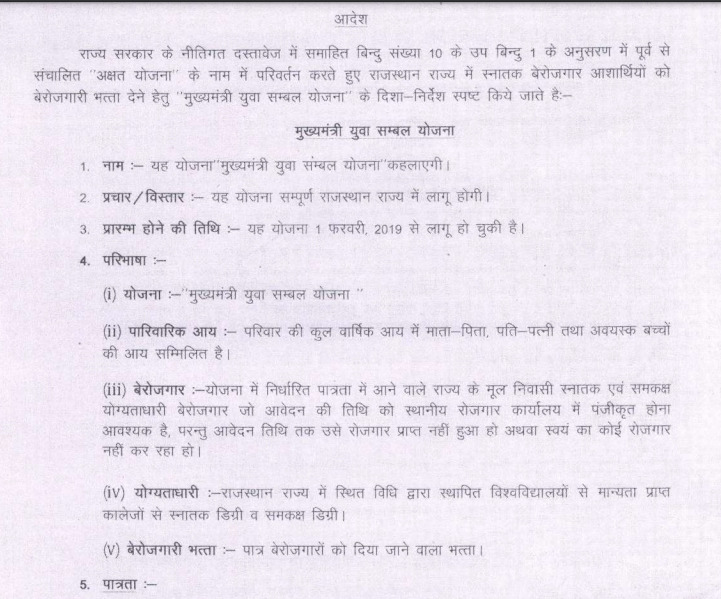 Rajasthan Berojgari Bhatta 2021 Online Application form