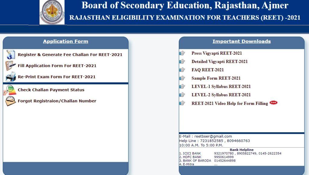 REET Admit Card 2021 reetbser21.com
