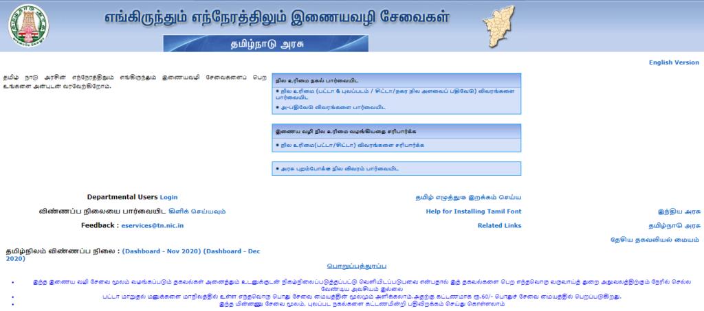 Tamil Nadu Patta Chitta 2021