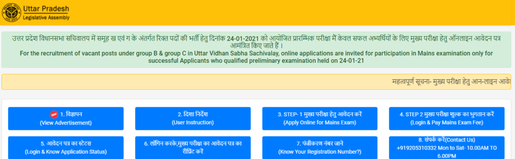 UP Legislative Assembly Mains Admit Card 2021