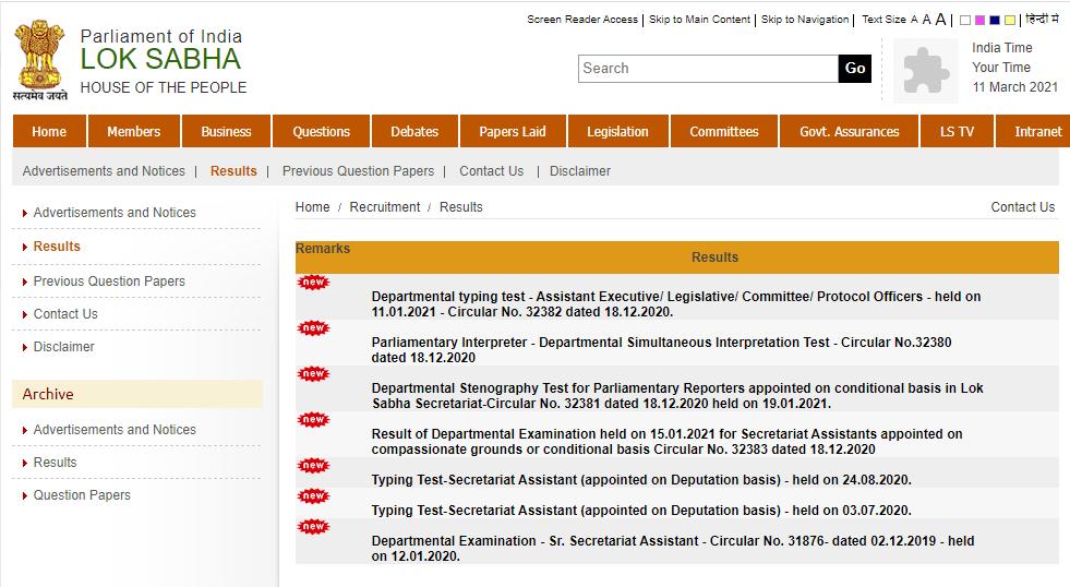 Lok Sabha Secretariat Translator Result 2021