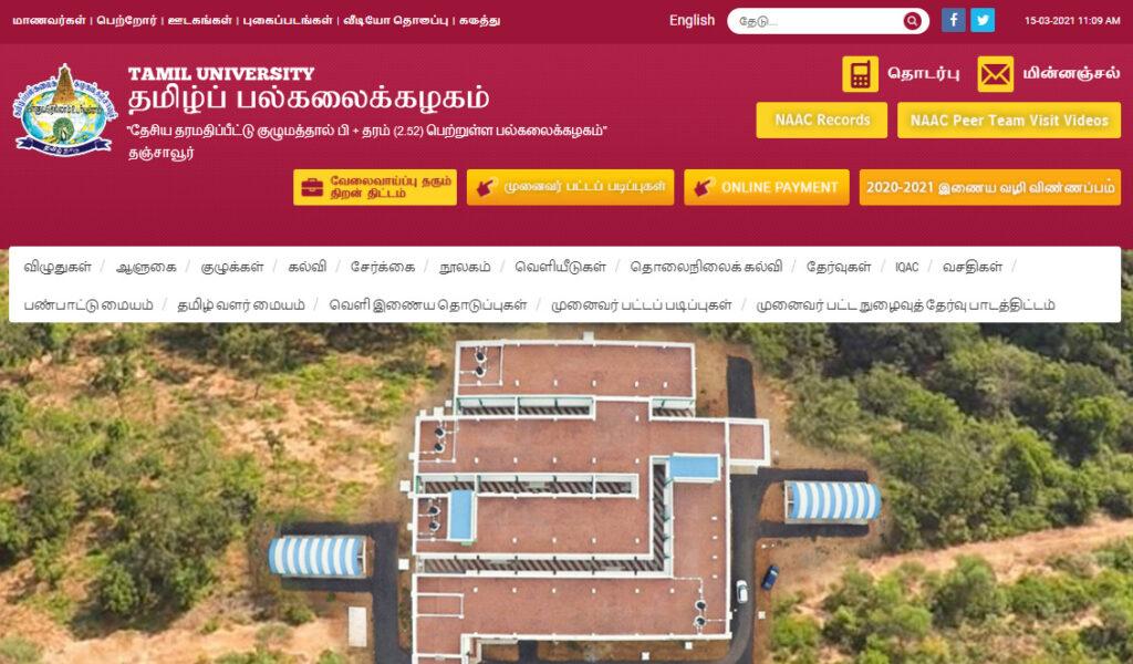 Tamil University BA BCOM BSC Time Table 2021
