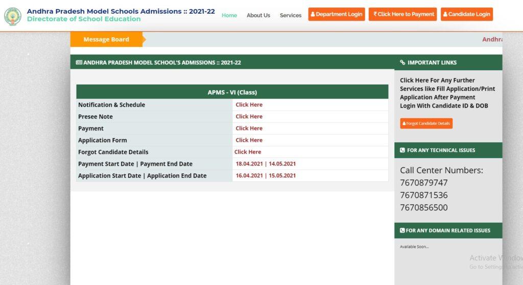 AP Model School Admission 2021-22 6th Class Apply Online