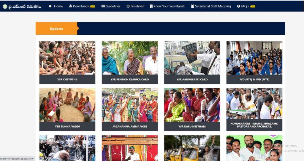 Jagananna Vidya Deevena Eligible List 2021, Status Link in Telugu (JVD)