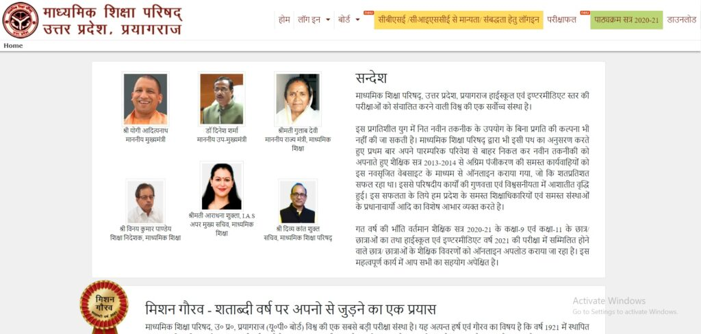 UP Board Class 10 Promoted Result 2021