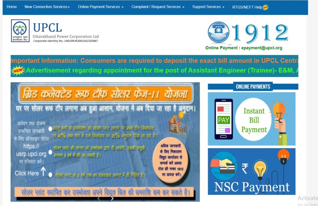 UPCL AE Admit Card 2021 upcl.org Exam Date