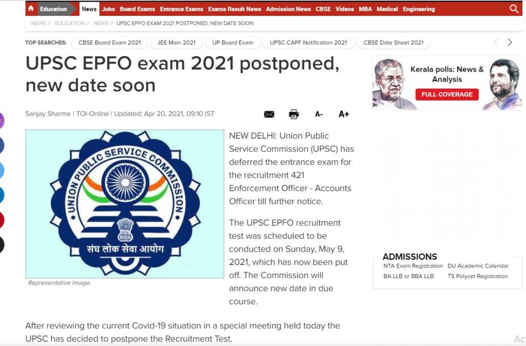 UPSC EPFO Exam 2021  Postponed