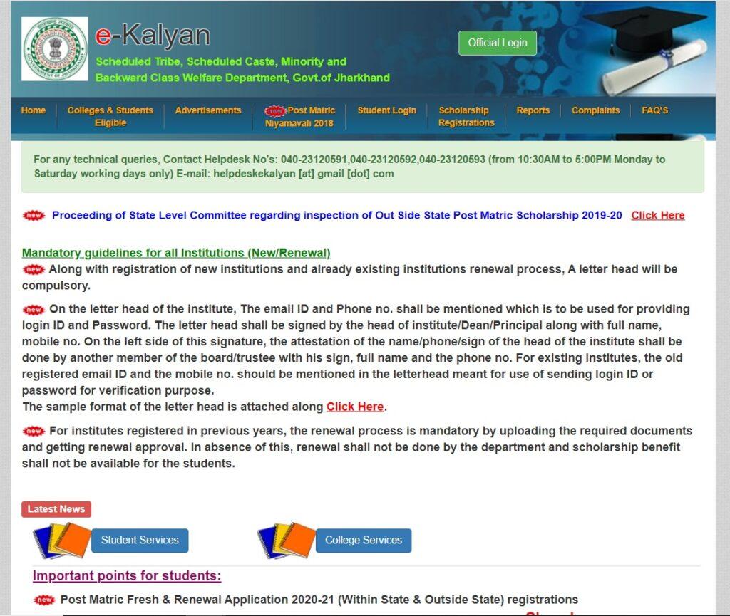e-Kalyan Jharkhand Scholarship 2021 Registration, Eligibility, Application