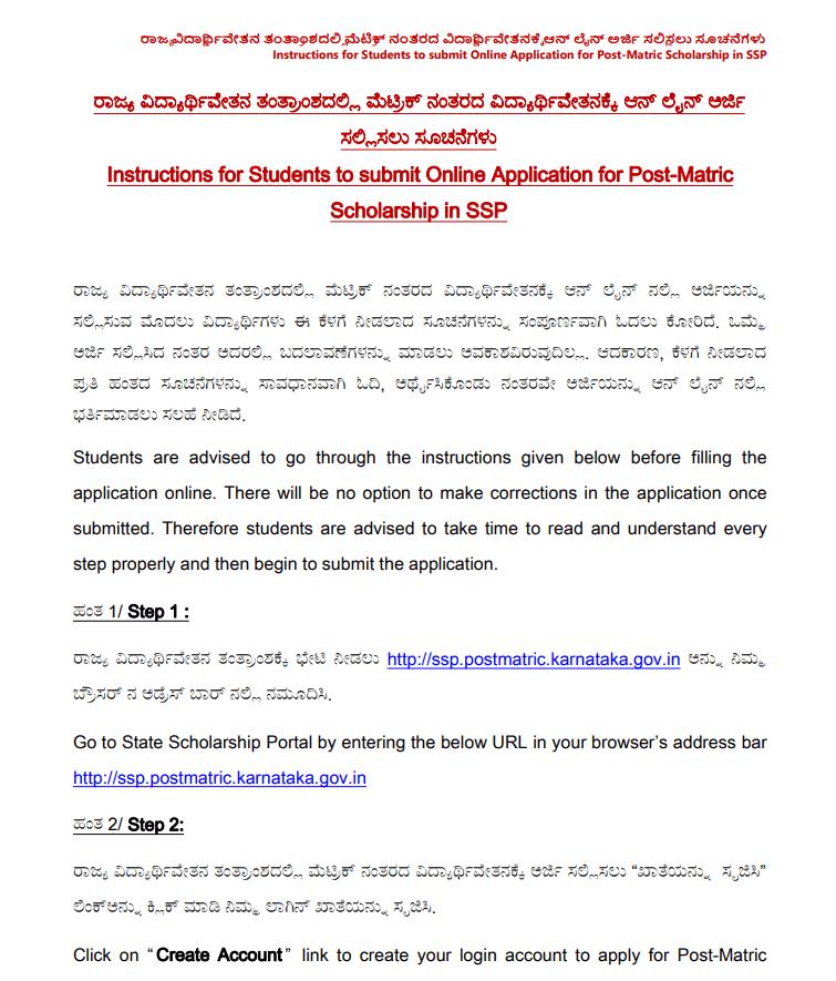 Karnataka Scholarship 2021 Pre / Post Matric Eligibility Apply Online Form