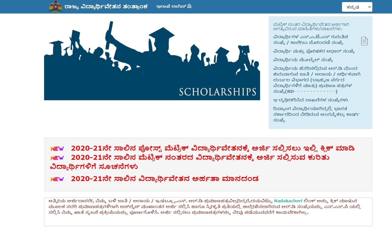 Karnataka Scholarship 2021