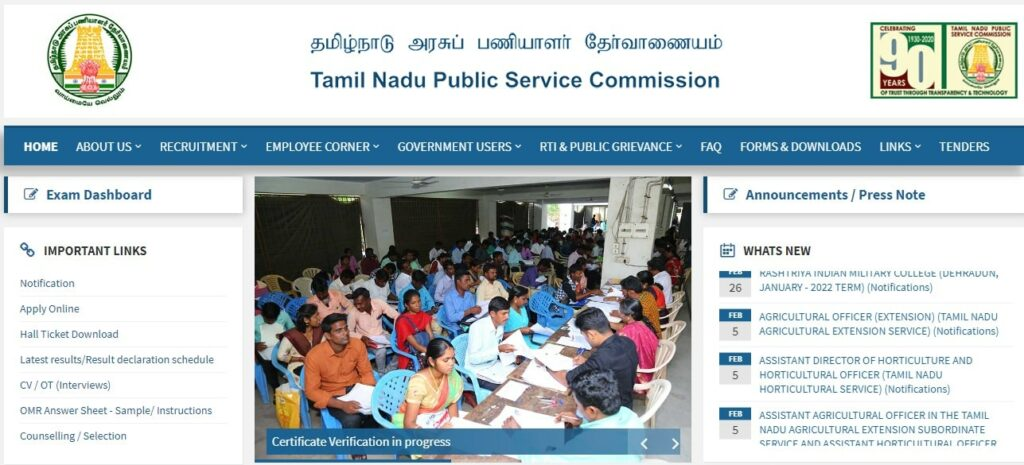 TNPSC Agriculture Officer Answer Key 2021
