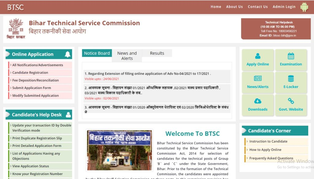 BTSC Bihar Specialist Medical Officer Admit Card 2021 Exam Date