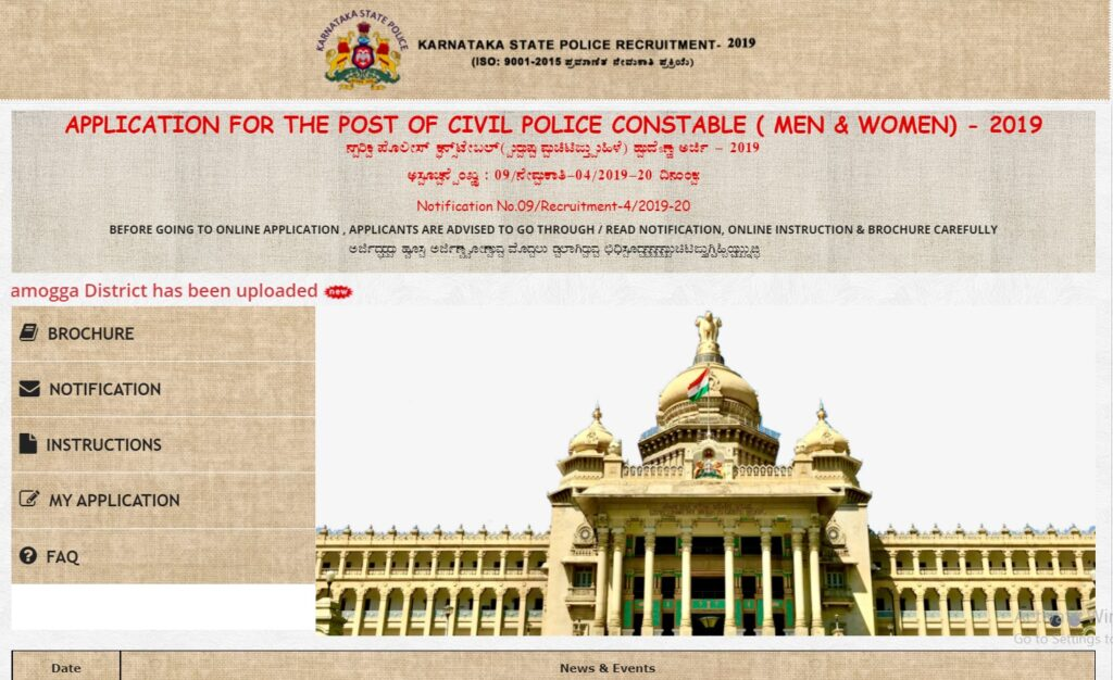 Karnataka Police Constable Admit Card 2021 KSP Exam Date