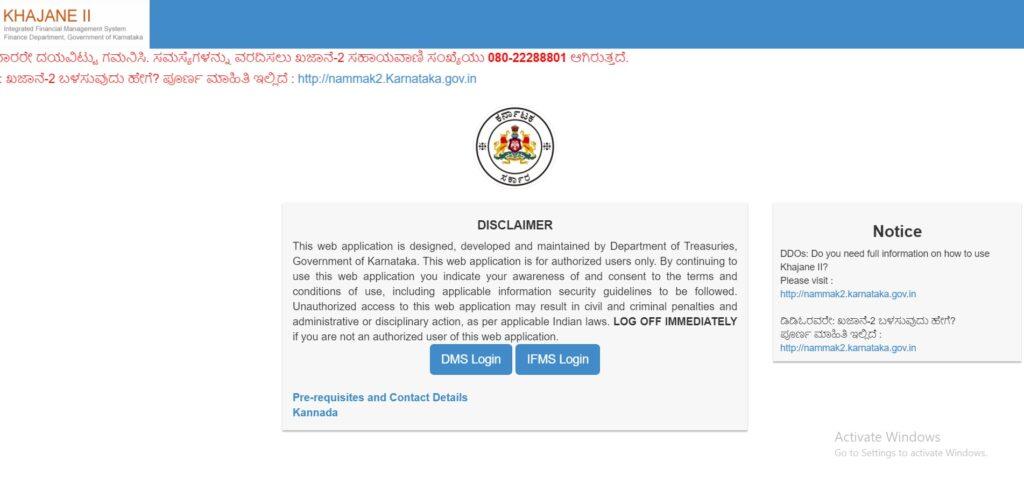 khajane2.karnataka.gov.in Login Online