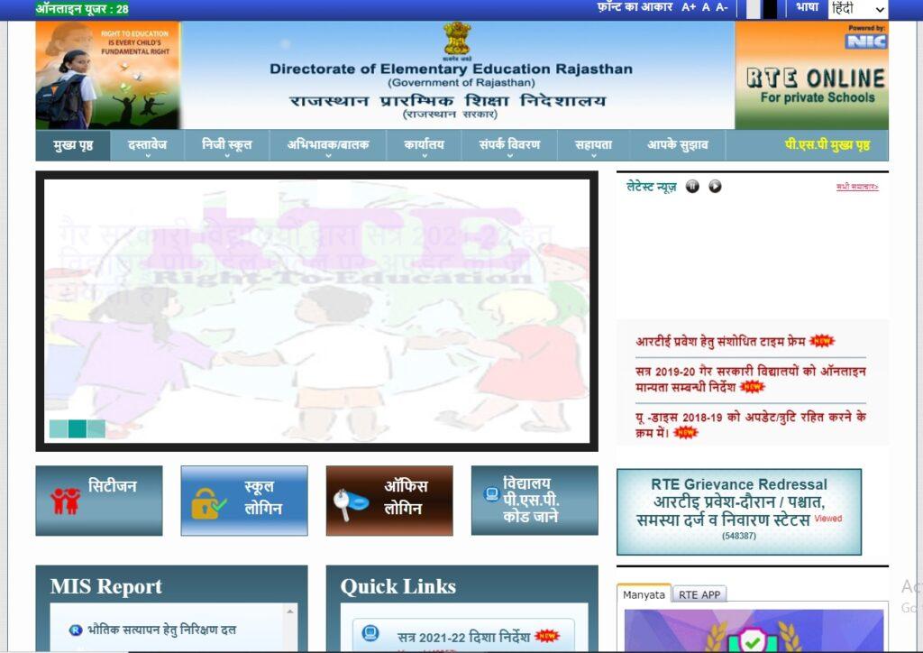 RTE Rajasthan 1st Admission List 2021 rte.raj.nic.in Lottery Result