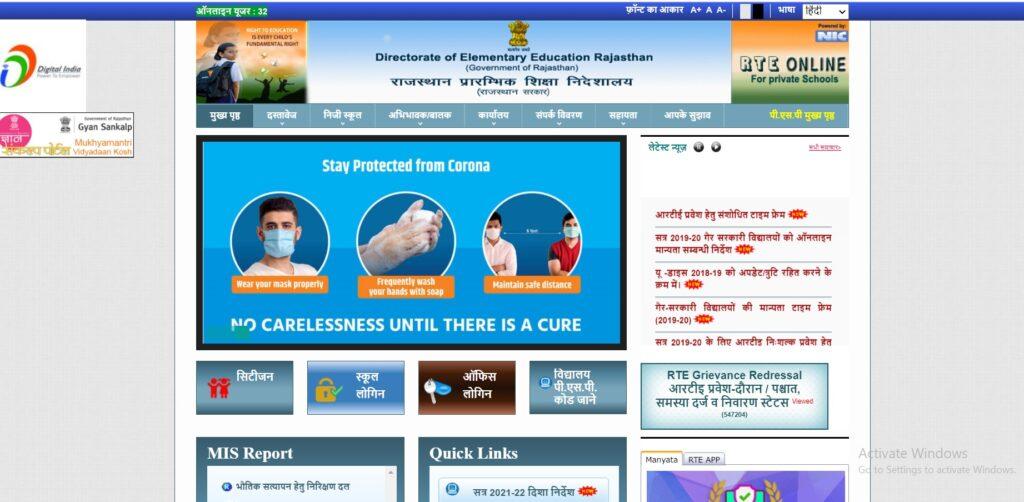 RTE Rajasthan Admission 2021-22 Apply Online