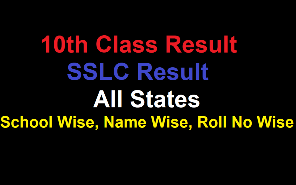 10th Results 2021 All States SSLC Results Name Wise, School wise, Roll no. wise