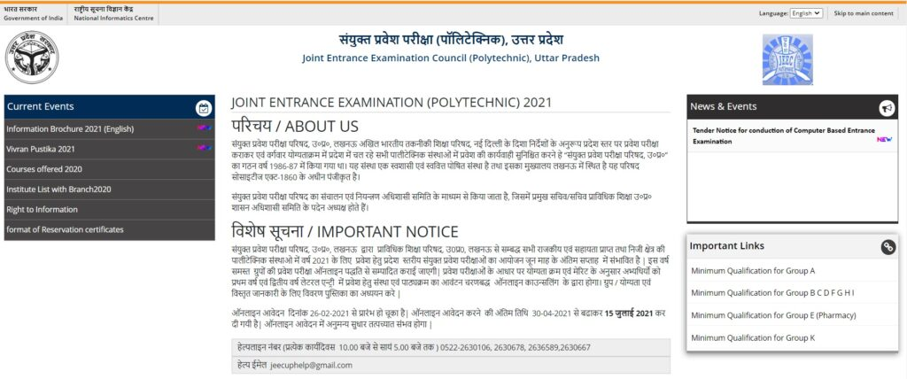 JEECUP Syllabus 2021 PDF in Hindi English UP Polytechnic Exam Pattern
