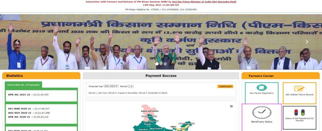 PM Kisan Edit Registration Form 2021 How to Edit New Farmer Application Form