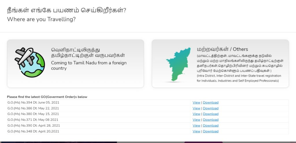 TN Online e-Registration 2021, Application Form and Status