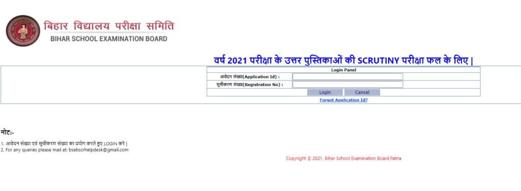 BSEB 12th Scrutiny Result 2021 Bihar Board Inter Revaluation Results