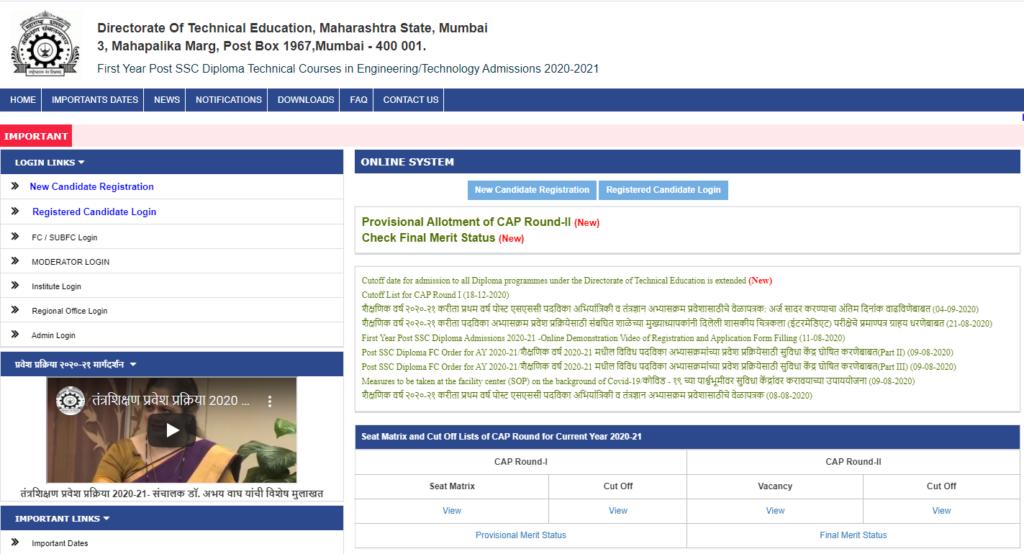 DTE Maharashtra Polytechnic Admission 2021: Registration, Application Form @ dtemaharashtra.gov.in