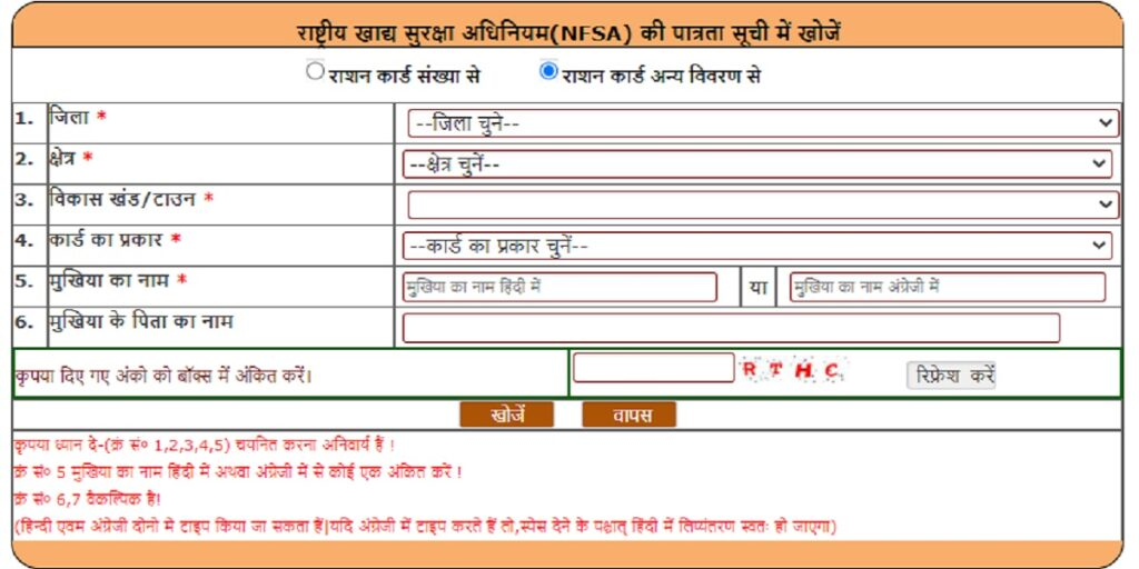 fcs.up.nic.in UP Free Ration Card