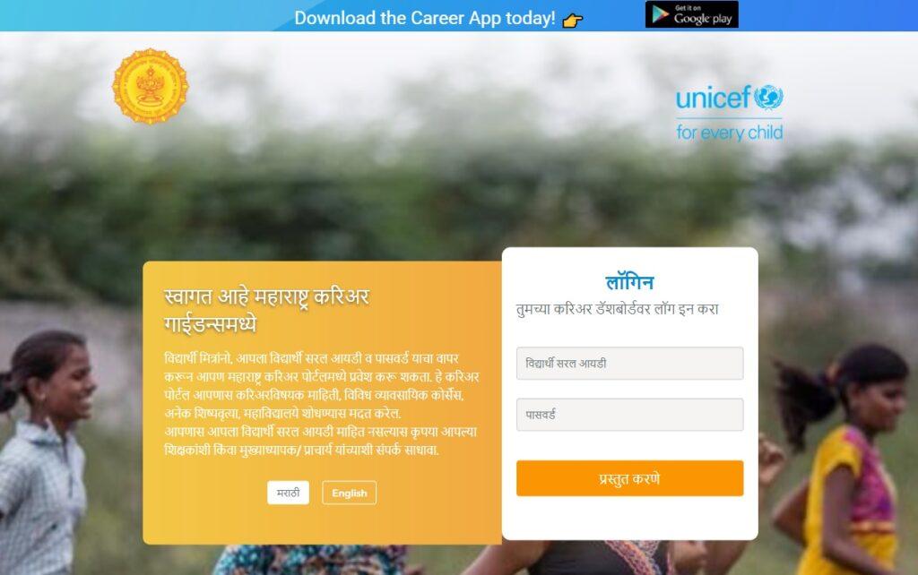 mahacareerportal.com Login, Registration, Status, List, Saral ID
