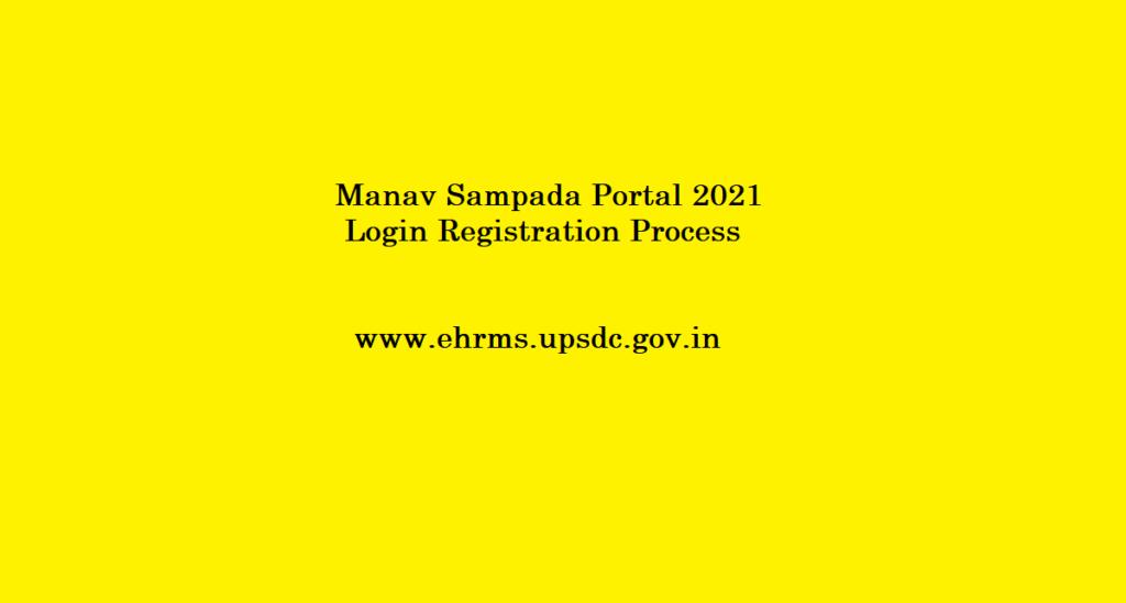 Manav Sampada Portal 2021 Login Registration Process @ www.ehrms.upsdc.gov.in